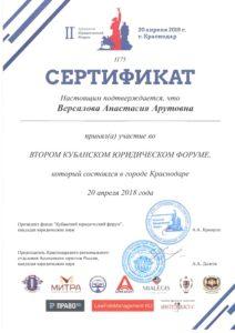 Сертификат об участии во Втором Кубанском Юридическом Форуме