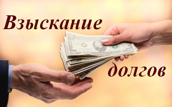 форум взыскание долгов по расписке