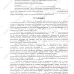 селиверстов - 1 юридические дела