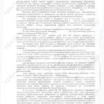 селиверстов - 2 юридические дела