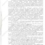 селиверстов - 3 юридические дела