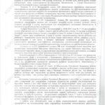селиверстов - 4 юридические дела