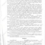 селиверстов - 5 юридические дела