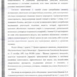 Решение Иванов 12.8 4 Касационный суд-2