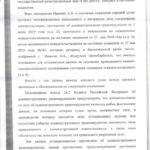 Решение Иванов 12.8 4 Касационный суд-3