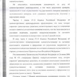 Решение Иванов 12.8 4 Касационный суд-4