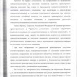Решение Иванов 12.8 4 Касационный суд-5