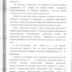 Решение Иванов 12.8 4 Касационный суд-6
