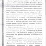 Решение Иванов 12.8 4 Касационный суд-7