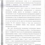 Решение Иванов 12.8 4 Касационный суд-8