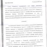 Решение Иванов 12.8 4 Касационный суд-1